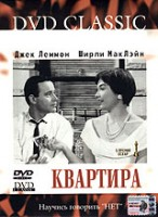 Квартира (DVD) / The Apartment