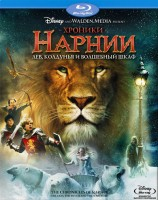 ������� ������: ���, �������� � ��������� ���� (Blu-Ray) / The Chronicles of Narnia: The Lion, the Witch and the Wardrobe