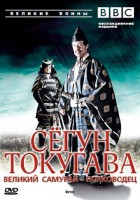 DVD BBC: Великие воины: Сегун Токугава / Warriors