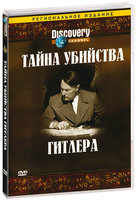Discovery: Тайна убийства Гитлера (DVD) / Virtual History: Secret Plot to kill Hitler