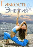 �������� � ������� (DVD) / Stretch & Re-Energise