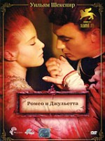 ����� � ��������� (DVD) / Romeo and Juliet
