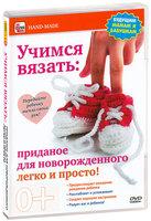 Учимся вязать: приданое для новорожденного легко и просто