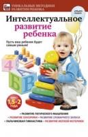 Интеллектуальное развитие ребенка от 1.5 до 2 лет