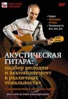 Акустическая гитара: подбор мелодии в различных тональнастях
