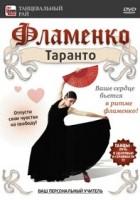 Фламенко. Таранто