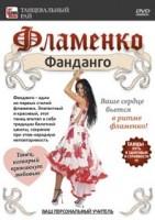 Фламенко. Фанданго