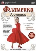 Фламенко. Аллегриас