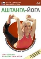 Аштанга-йога. Развиваем физическую силу, выносливость и гибкость