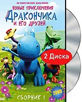 ����� ����������� ���������� � ��� ������. ������� 1 (2 DVD)