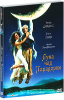 Луна над Парадором (DVD) / Moon Over Parador