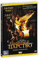DVD Запретное царство / The Forbidden Kingdom