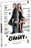 ������ � ������ ���� (DVD) / Mr. and Mrs. Smith