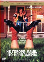 DVD Не говори маме, что няня умерла / Don't Tell Mom the Babysitter's Dead
