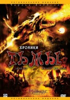 Хроники тьмы (DVD) / Midnight Chronicles