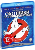 �������� �� ������������ (Blu-Ray) / Ghost Busters / Ghostbusters