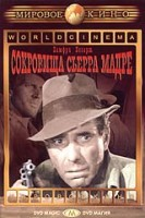 DVD Сокровища Сьерра Мадре / The Treasure of the Sierra Madre