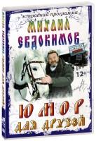 Михаил Евдокимов: Юмор для друзей