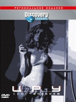 Discovery: ���: ����-������� (DVD) / Discovery: CIA Sexpionage