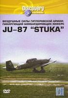 """Discovery. Воздушные силы гитлеровской армии: Пикирующий бомбардировщик юнкерс JU-87 """"STUKA"""""""