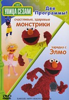 DVD ����� �����: ������� � ����. ����������, �������� ��������� / Sesame Street: Elmocize. Happy Healthy Monsters