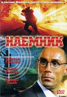 Наемник (DVD) / Mercenary