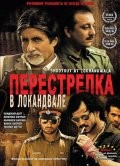 DVD Перестрелка в Локандвале / Shootout at Lokhandwala