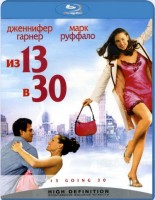 Из 13 в 30 (Blu-Ray) / 13 Going On 30 / Suddenly 30