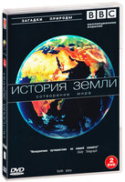 BBC: История Земли (2 DVD) / Earth story