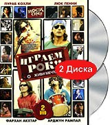 Играем рок (2 DVD) / Rock On!!