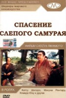 DVD Спасение слепого самурая / Zatoichi the Outlaw / The Blind Swordsman's Rescue / Zatoichi Breaks Jail / Zatoichi royaburi