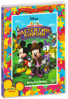 DVD Клуб Микки Мауса: Детектив Минни / Mickey Mouse Clubhouse: Detective Minnie