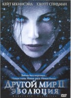 DVD Другой мир II: Эволюция / Underworld: Evolution