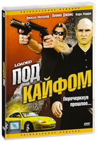 Под кайфом (DVD) / Loaded