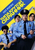���� ������ �������� (DVD) / Observe and Report