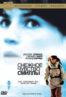DVD Снежное чувство Смиллы / Smilla's Sense of Snow