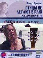 ����� �� ������ � ��� (DVD) / The Bird Can't Fly