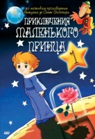 ����������� ���������� ������. ��� 1 (DVD) / The Adventures of the Little Prince