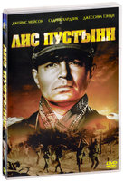 Лис пустыни (DVD) / The Desert Fox: The Story of Rommel
