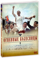 Огненные колесницы (DVD) / Chariots of Fire