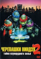 Черепашки Ниндзя - 2: Тайна изумрудного зелья (DVD) / Teenage Mutant Ninja Turtles II: The Secret of the Ooze