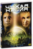 DVD ����� ����� / Alien Nation