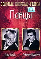 Паяцы (DVD) / Pagliacci