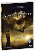 DVD Вторжение драконов / Dragon Hunter
