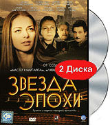 DVD Звезда Эпохи (2 DVD)