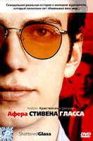 DVD Афера Стивена Гласса / Shattered Glass