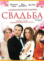 DVD ������� (�����.) / Mariages!