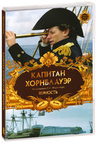 ������� ����������: �������� (DVD) / Hornblower: Loyalty