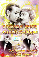 Восьмая жена Синей Бороды (DVD) / Bluebeard's Eighth Wife