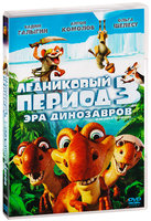 DVD ���������� ������ 3: ��� ���������� / Ice Age: Dawn of the Dinosaurs